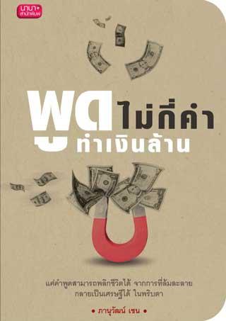 พูดไม่กี่คำ-ทำเงินล้าน-(หนังสือเสียง)-หน้าปก-ookbee