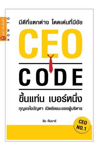มีดีที่แตกต่าง-โดดเด่นที่มีชัย-CEO-CODE-ขึ้นแท่น-เบอร์หนึ่ง-ฯ-หน้าปก-ookbee