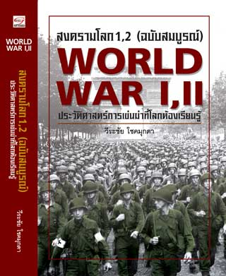 หน้าปก-สงครามโลกครั้งที่12ฉบับสมบูรณ์-ookbee