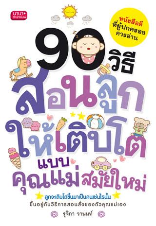 หน้าปก-90วิธี-สอนลูกให้เติบโตแบบคุณแม่สมัยใหม่-ookbee
