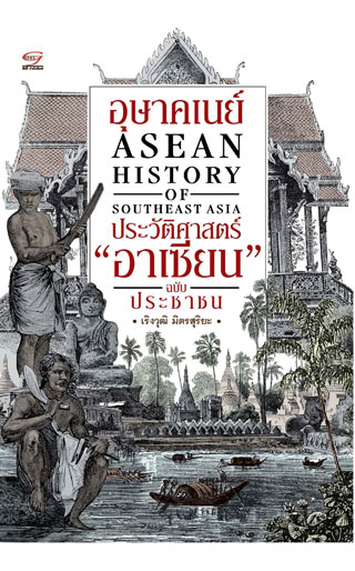 หน้าปก-อุษาคเนย์-ประวัติศาสตร์-อาเซียน-ฉบับประชาชน-ookbee