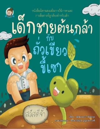 เด็กชายต้นกล้ากับถั่วเขียวขี้เซา-หน้าปก-ookbee