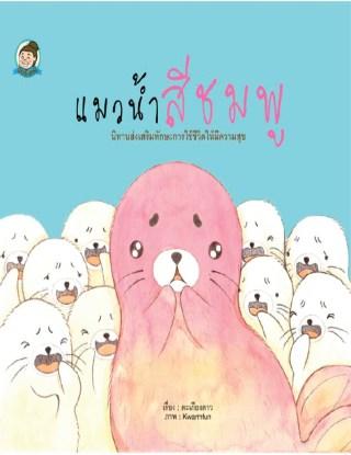 หน้าปก-แมวน้ำสีชมพู-ookbee