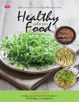 หน้าปก-เมล็ดงอก-healthy-food-ookbee
