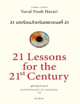 หน้าปก-21-บทเรียนสำหรับศตวรรษที่-21-21-lessons-for-the-21-century-ookbee