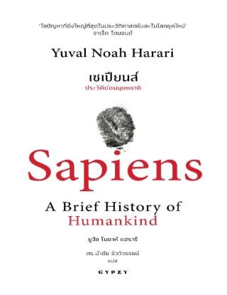 หน้าปก-เซเปียนส์-ประวัติย่อมนุษยชาติ-sapiens-a-brief-history-of-humankind-ookbee