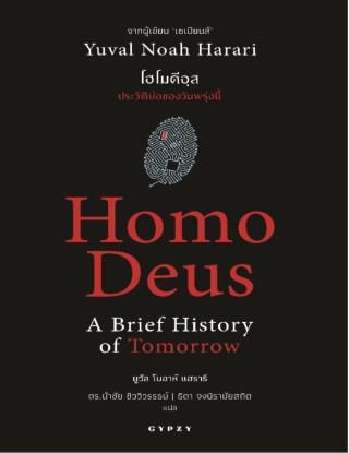 หน้าปก-homo-deus-a-brief-history-of-tomorrow-โฮโมดีอุส-ประวัติย่อของวันพรุ่งนี้-ookbee
