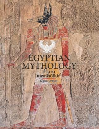 หน้าปก-egyptian-mythology-ตำนานเทพเจ้าอียิปต์-ookbee