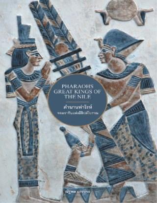 หน้าปก-pharaohs-great-kings-of-the-nile-ตำนานฟาโรห์-จอมราชันแห่งอียิปต์โบราณ-ookbee
