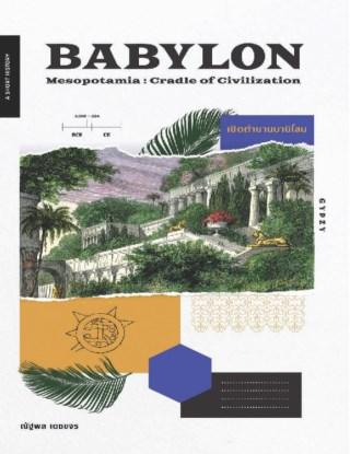 หน้าปก-babylon-mesopotamia-cradle-of-civilization-เปิดตำนานบาบิโลน-ookbee