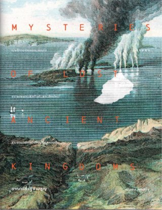 mysteries-of-lost-ancient-kingdoms-อาณาจักรที่สาบสูญ-หน้าปก-ookbee
