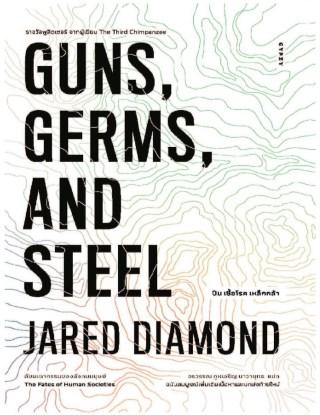 หน้าปก-gunsgerms-and-steel-the-fates-of-human-societies-ปืน-เชื้อโรค-เหล็กกล้า-กับชะตากรรมของสังคมมนุษย์-ookbee