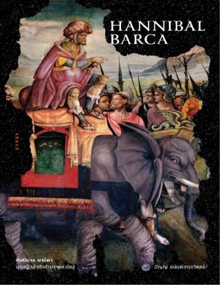 หน้าปก-hannibal-barca-ฮันนิบาล-บาร์คา-บุรุษผู้กล้าท้าอำนาจแห่งโรม-ookbee