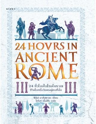 หน้าปก-24-ชั่วโมงในโรมโบราณ-ชีวิตในหนึ่งวันของผู้คนที่นั่น-24-hours-in-ancient-rome-a-day-in-the-life-of-the-people-who-lived-there-ookbee
