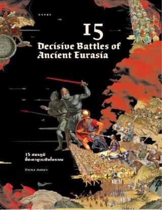 หน้าปก-15-decisive-battles-of-ancient-eurasia-15-สมรภูมิชี้ชะตายูเรเชียโบราณ-ookbee