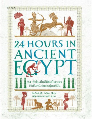 หน้าปก-24-ชั่วโมงในอียิปต์โบราณ-ชีวิตในหนึ่งวันของผู้คนที่นั่น-24-hours-in-ancient-egypt-a-day-in-the-life-of-the-people-who-lived-th-ookbee