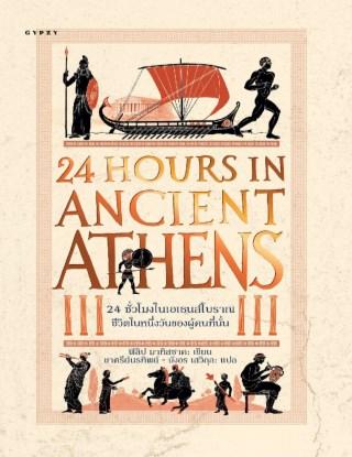 หน้าปก-24-ชั่วโมงในเอเธนส์โบราณ-ชีวิตในหนึ่งวันของผู้คนที่นั่น-24-hours-in-ancient-athens-a-day-in-the-life-of-the-people-who-lived-ookbee