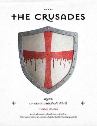 หน้าปก-the-crusades-ครูเสด-มหาสงครามแผ่นดินศักดิ์สิทธิ์-ookbee
