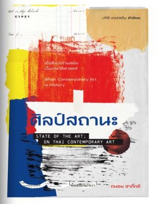 หน้าปก-ศิลป์สถานะ-state-of-the-art-on-thai-contemporary-art-ookbee