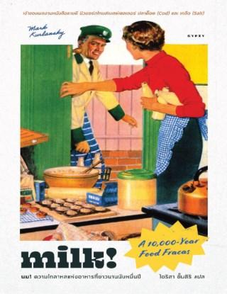 หน้าปก-นม-ความโกลาหลแห่งอาหารที่ยาวนานนับหมื่นปี-milk-a-10000-year-food-fracas-ookbee