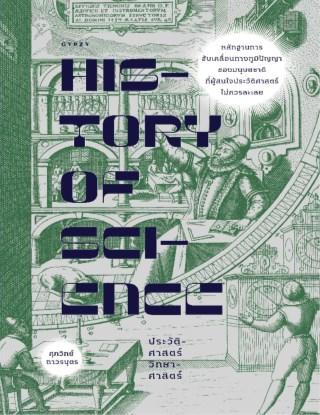 หน้าปก-ประวัติศาสตร์วิทยาศาสตร์-history-of-science-ookbee
