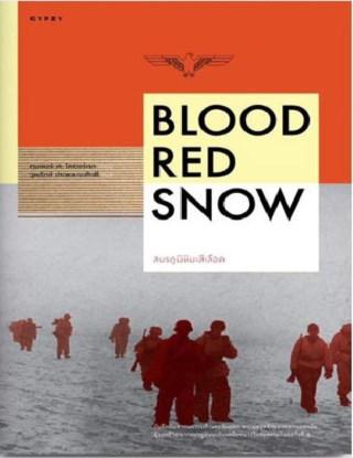 หน้าปก-blood-red-snow-สมรภูมิหิมะสีเลือด-ookbee