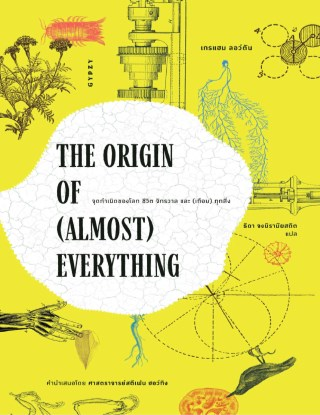 หน้าปก-the-origin-of-almost-everything-จุดกำเนิดของโลก-ชีวิต-จักรวาล-และ-เกือบ-ทุกสิ่ง-ookbee