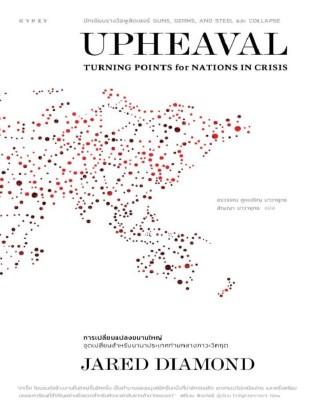 หน้าปก-upheaval-การเปลี่ยนแปลงขนานใหญ่-จุดเปลี่ยนสำหรับนานาประเทศท่ามกลางภาวะวิกฤต-ookbee
