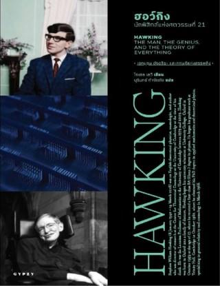 หน้าปก-ฮอว์กิง-นักฟิสิกส์แห่งศตวรรษที่-21-hawking-the-man-the-genius-and-the-theory-of-everything-ookbee