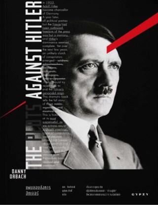 หน้าปก-the-plots-against-hitler-แผนลอบสังหารฮิตเลอร์-ookbee