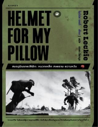 หน้าปก-helmet-for-my-pillow-สมรภูมินรกแปซิฟิกหมวกเหล็ก-สงคราม-ความหวัง-ookbee