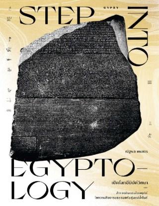 หน้าปก-เปิดโลกอียิปต์วิทยา-step-into-egyptology-ookbee