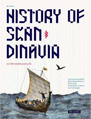 หน้าปก-ประวัติศาสตร์สแกนดิเนเวีย-จากแดนอารยธรรมไวกิ้ง-สู่ต้นแบบรัฐสวัสดิการโลกร่วมสมัย-สังคมเสรีประชาธิปไตย-และกำเนิดบลูทูธ-history-of-ookbee