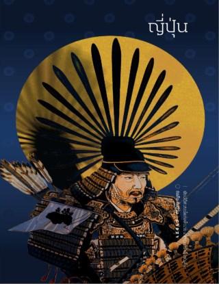หน้าปก-ญี่ปุ่น-ประวัติศาสตร์แห่งอำนาจ-จากเทพเจ้าถึงซามูไร-ookbee