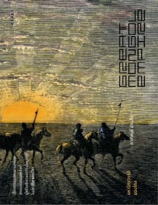 หน้าปก-มหาจักรวรรดิมองโกล-great-mongol-empire-ookbee