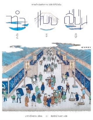 หน้าปก-ทำแบบญี่ปุ่น-สำเร็จแบบญี่ปุ่น-การดำเนินกิจการ-100-ปีที่ยั่งยืน-ookbee