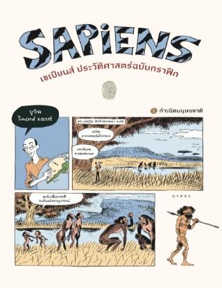 หน้าปก-เซเปียนส์-ประวัติศาสตร์ฉบับกราฟิก-เล่ม-1-sapiens-a-graphic-history-the-birth-of-humankind-vol-1-ookbee