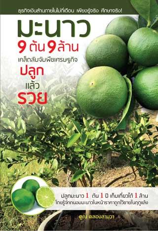 หน้าปก-มะนาว-9-ต้น-9-ล้าน-เคล็ดลับจับพืชเศรษฐกิจ-ปลูกแล้วรวย-ookbee