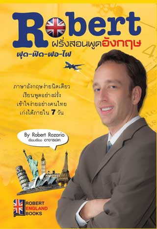 หน้าปก-robert-ฝรั่งสอนพูดอังกฤษ-ookbee