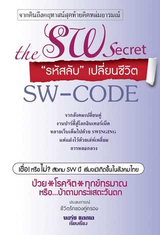 หน้าปก-the-sw-secret-รหัสลับเปลี่ยนชีวิต-ookbee
