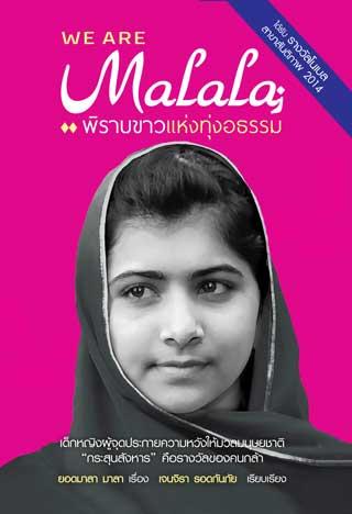 หน้าปก-we-are-malala-พิราบขาวแห่งทุ่งอธรรม-ookbee