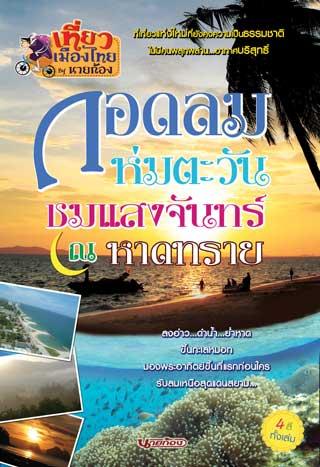 หน้าปก-กอดลม-ห่มตะวัน-ชมแสงจันทร์-ณ-หาดทราย-ookbee