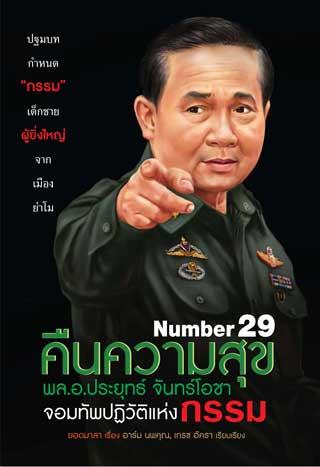 หน้าปก-number-29-คืนความสุข-พลอประยุทธ์-จันทร์โอชา-จอมทัพปฏิวัติแห่งกรรม-ookbee