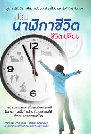 หน้าปก-ปรับนาฬิกาชีวิต-ชีวิตเปลี่ยน-ookbee