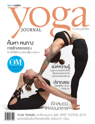 หน้าปก-yoga-journal-13-ookbee