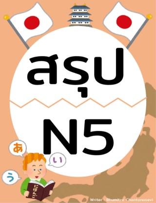 ภาษาญี่ปุ่น-สรุป-N5-หน้าปก-ookbee