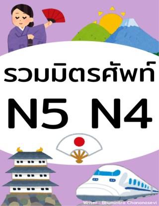 หน้าปก-รวมมิตรศัพท์-n5-n4-ookbee