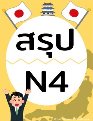หน้าปก-ภาษาญี่ปุ่น-สรุป-n4-ookbee