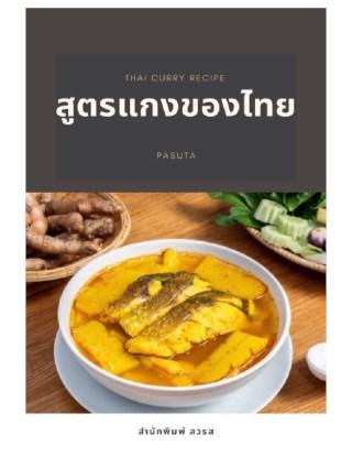 หน้าปก-สูตรแกงของไทย-ookbee