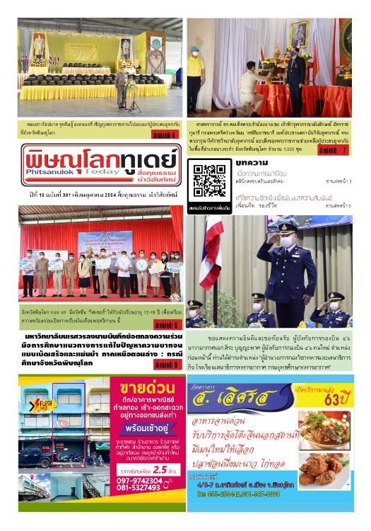 หน้าปก-หนังสือพิมพ์พิษณุโลกทูเดย์-ฉบับที่-301-ookbee